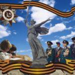 Фонд «Манифест» поздравляет ветеранов, земляков, соотечественников с 75-летием Победы под Сталинградом