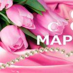 Фонд «Манифест» поздравляет вас с праздником 8 марта!