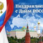 Фонд «Манифест» поздравляет с Днём России!