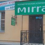 Компания Mirra помогает больным детям