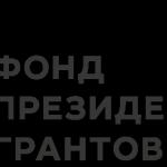 Проект Фонда «Манифест» удостоен гранта Президента РФ