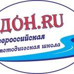 Всероссийская Методическая Школа «ДОН.RU»