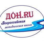В Волгограде стартует первый этап всероссийского образовательного проекта  «ДОН.RU»