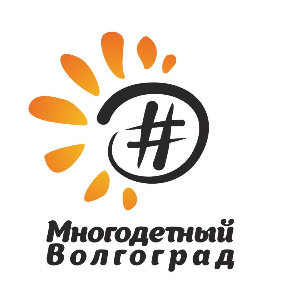 Многодетный Волгоград